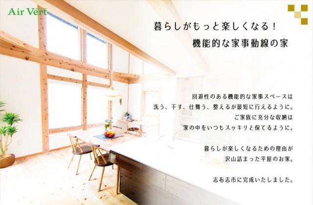 丸和建設 志布志市有明町にて「暮らしがもっと楽しくなる平屋」の完成見学会