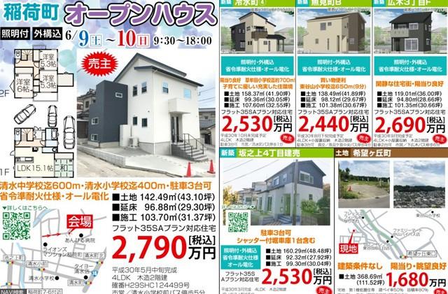 ユウダイホーム 鹿児島市稲荷町にて新築建売住宅のオープンハウス