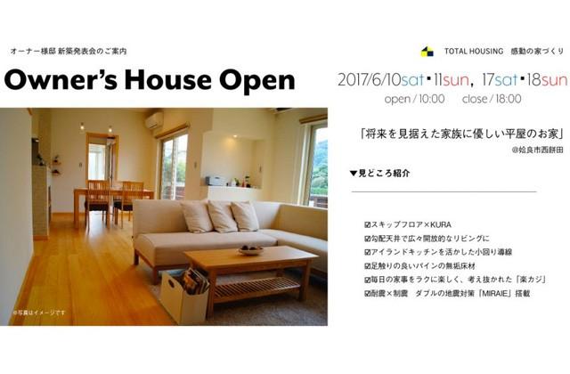 トータルハウジング 姶良市西餅田にて「将来を見据えた、家族にやさしい平屋のお家」の新築発表会