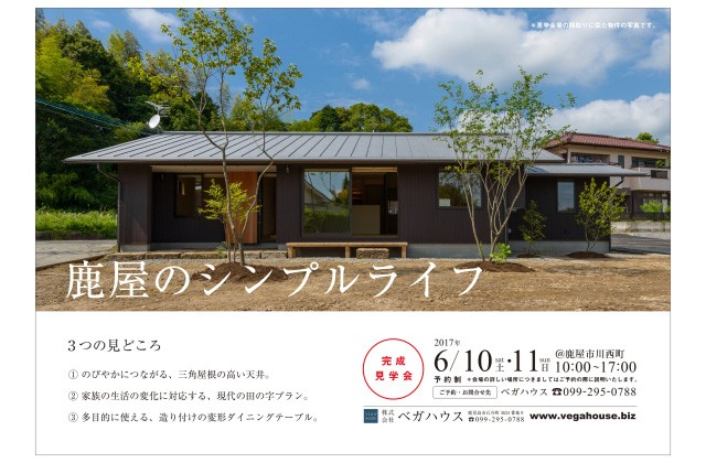 ベガハウス 鹿屋市川西町にて平屋建て「鹿屋のシンプルライフ」完成見学会