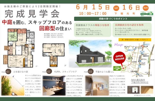 感動 鹿児島市下福元町にて「中庭のある回廊型の2階建て」のオープンハウス