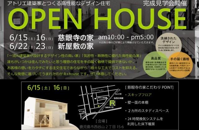 成尾建設 鹿児島市西谷山にて「スキップフロアのある家」の完成見学会