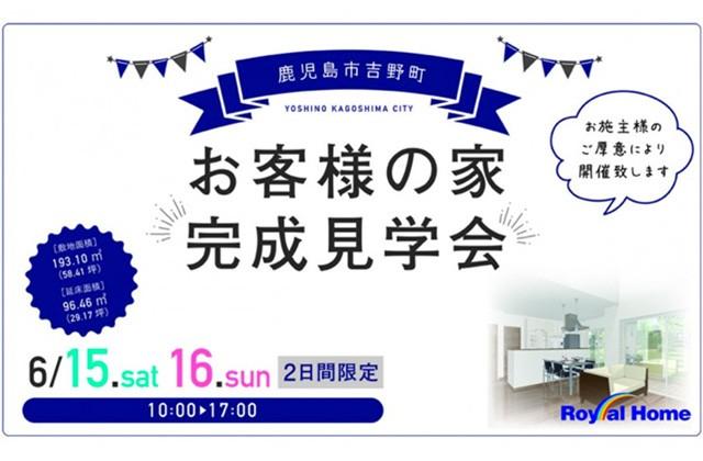 ロイヤルホーム 鹿児島市吉野町にて「お客様の家」の完成見学会