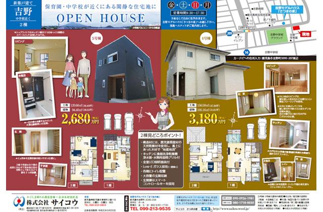 サイコウ 鹿児島市吉野中学校近くにて新築一戸建ての2棟同時オープンハウス