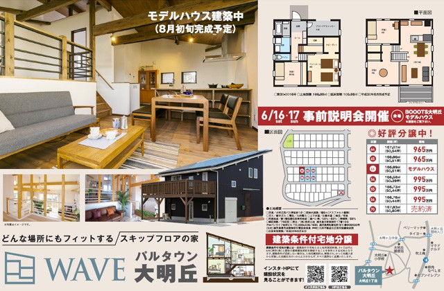 Bino鹿児島 鹿児島市大明丘にて新モデルハウス「どんな場所にもフィットするスキップフロアの家」の事前説明会
