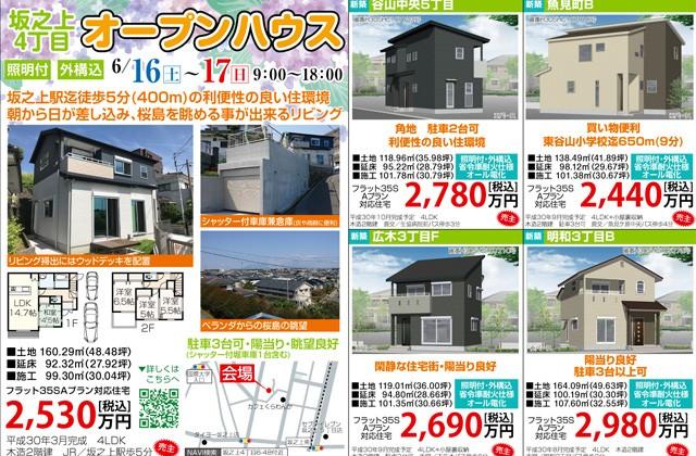 ユウダイホーム 鹿児島市坂之上にて「桜島が眺望できる新築建売住宅」のオープンハウス