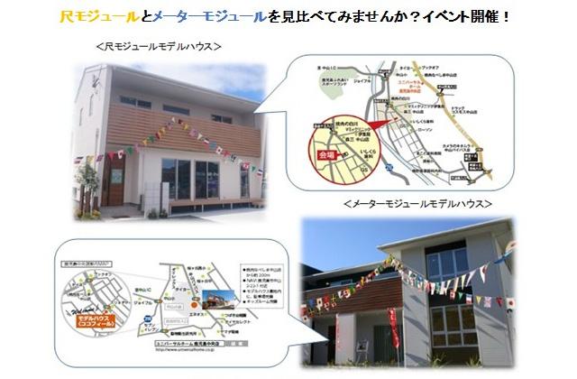 ユニバーサルホーム 鹿児島市中山のモデルハウスで尺モジュールとメーターモジュールを見比べてみよう