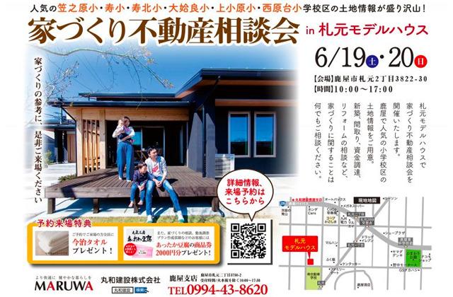 丸和建設 鹿屋市札元のモデルハウスにて「家づくり不動産相談会」【6/19,20】