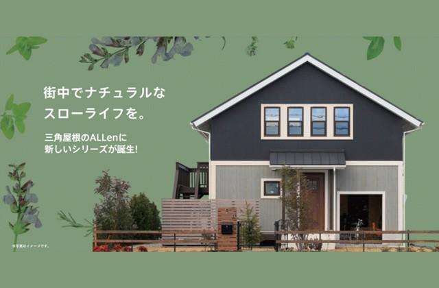 BinO鹿児島 鹿児島市大明丘にてBinoシリーズの新商品「ALLen-Wake」の完成見学会