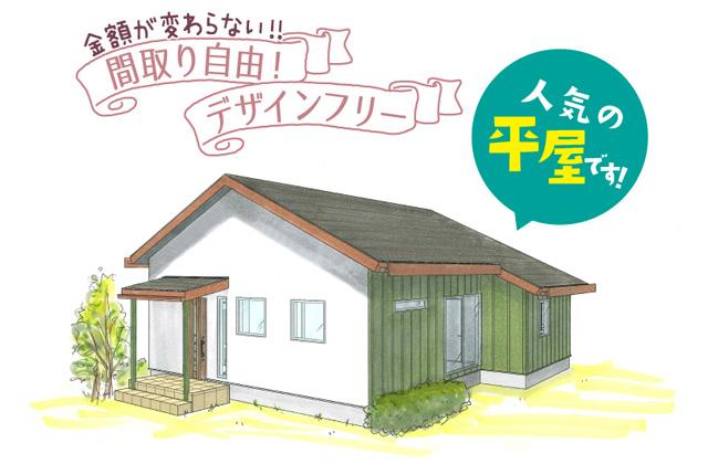 グッドホームかごしま 鹿児島市犬迫町にて「空気環境を大切にする漆喰と無垢の平屋」の完成見学会