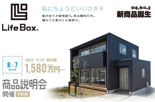グッドホームかごしま 鹿児島市の明和モデルハウスにて「漆喰と無垢の家 新商品LifeBox」の商品説明会
