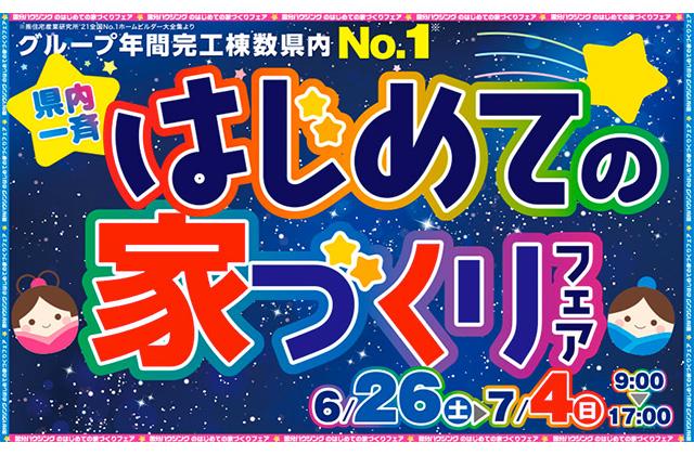 国分ハウジング 「はじめての家づくりフェア」を開催【6/26-7/4】
