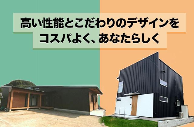 霧島市にて新築オープンハウスとオーナー宅見学会を開催