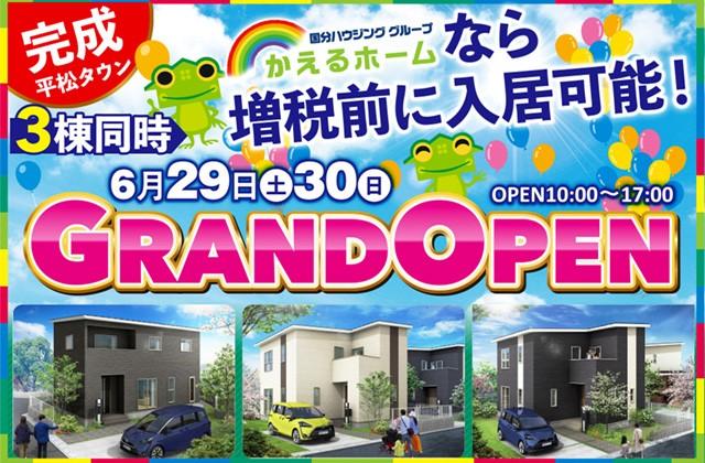 かえるホーム 姶良市平松にて増税前に入居可能なモデルハウス3棟同時グランドオープン