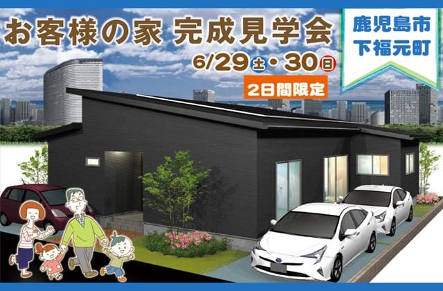 国分ハウジング 鹿児島市下福元町にて「雨の日でも快適に過ごせる家」の完成見学会