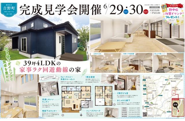七呂建設 鹿児島市吉野町にて「39坪4LDKの家事ラク回遊動線の家」の完成見学会