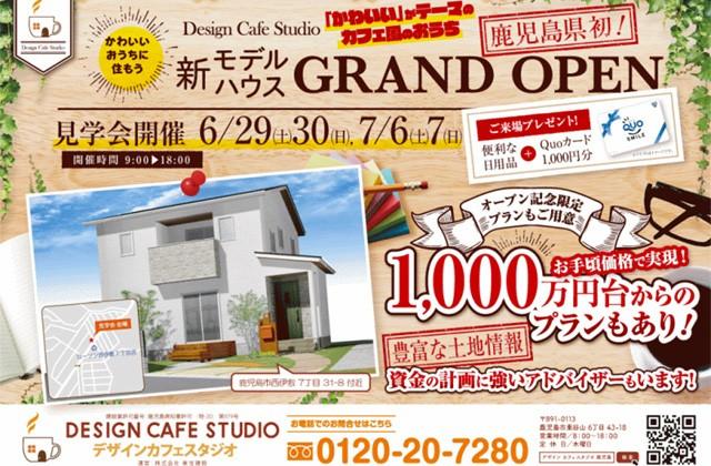 東宝建設 鹿児島市西伊敷にてモデルハウス「デザインカフェスタジオ」がグランドオープン