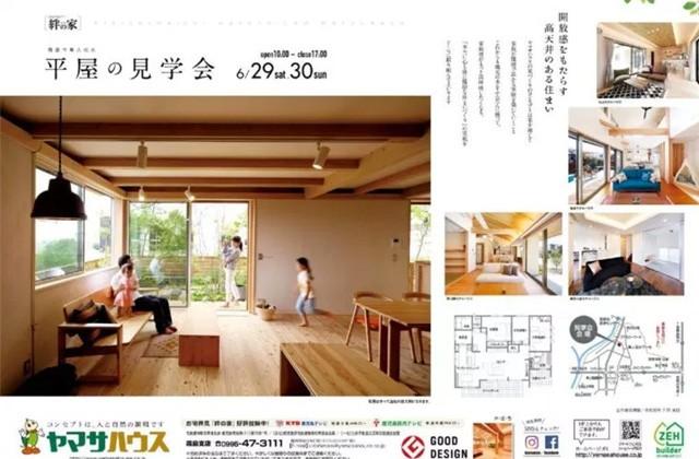 ヤマサハウス 霧島市隼人町にて「高天井のある平屋」の完成見学会