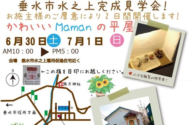 JMC 垂水市にて「かわいい平屋 Mamanの家」の完成見学会