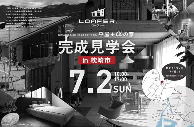 ユニバーサルホーム 枕崎市にて「平屋でも2階建てでもないちょうどいい広さの家 LOAFER」の完成見学会