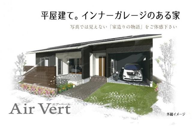 丸和建設 鹿屋市新川町にて「インナーガレージのある平屋」の完成見学会