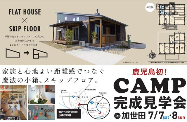 Bino鹿児島 南さつま市加世田にて「平屋とスキップフロアを組み合わせたCAMP」の完成見学会