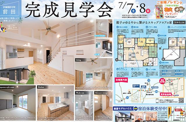 七呂建設 肝付町前田にて「親子がゆるやかに繋がるスキップフロアの家」の完成見学会