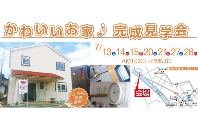 JMC 鹿児島市清和にて「塗り壁のかわいいお家」の完成見学会