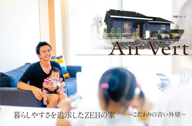 丸和建設 霧島市溝辺にて「暮らしやすさを追求したZEHの家」の完成見学会