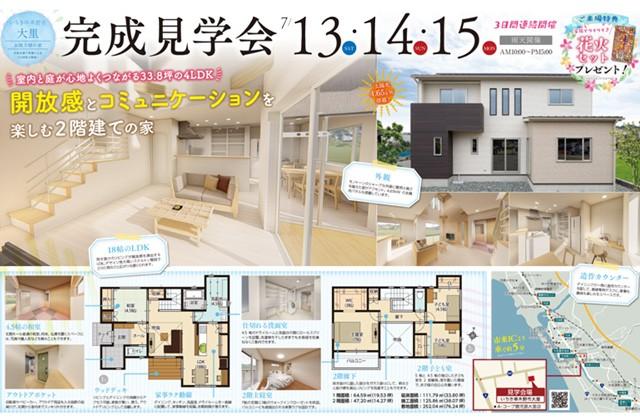七呂建設 いちき串木野市大里にて「室内と庭が心地よくつながる2階建ての家」の完成見学会