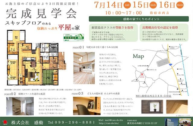 感動 指宿市西方にて「スキップフロアのある収納たっぷり平屋の家」の完成見学会