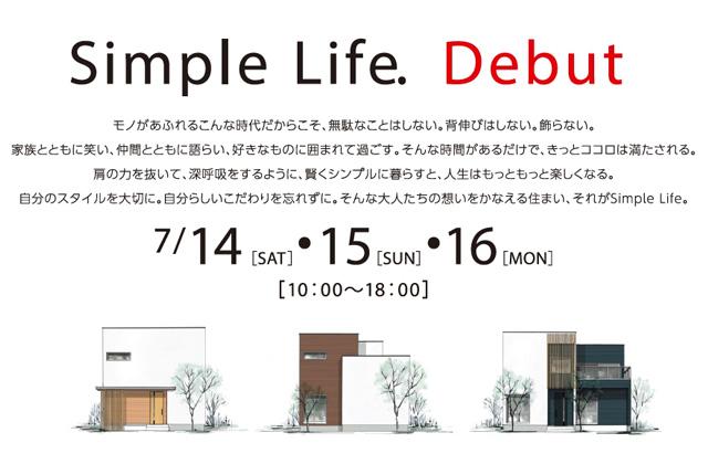 アイフルホーム 霧島市国分姫城にてアイフルホームの新商品「Simple Life.」がデビュー