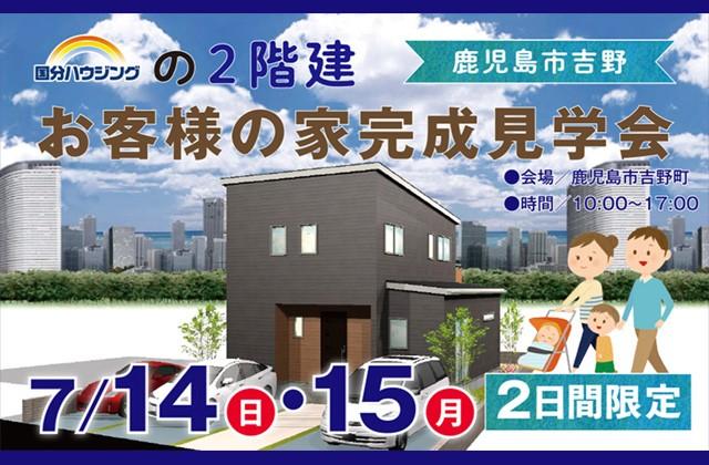 国分ハウジング 鹿児島市吉野町にて「大きな窓で明るいリビングのある家」の完成見学会