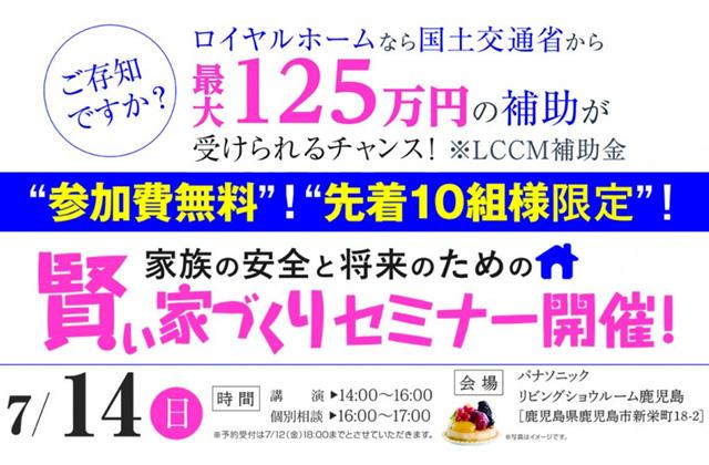 ロイヤルホーム 鹿児島市新栄町にて家族の安全と将来のための「賢い家づくりセミナー」
