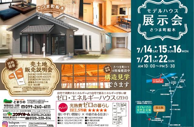 ユウダイホーム さつま町船木にてZEHモデルハウス展示会&売土地販売会