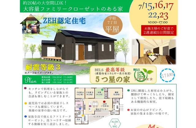 感動 鹿児島市宇宿にて「約20帖の大空間LDK、大容量ファミリークローゼットのある家」の完成見学会