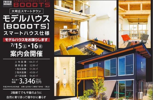Binoかごしま 鹿児島市大明丘にてモデルハウス「平屋のように暮らす2階建てBOOOTS」の案内会