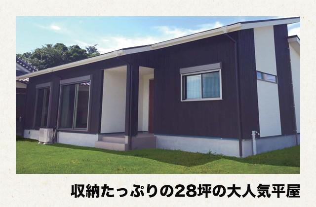 七呂建設 東串良町 完成見学会