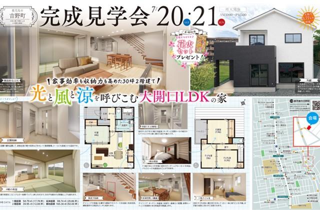 七呂建設 鹿児島市吉野町にて「家事効率も収納力も高めた30坪2階建ての家」の完成見学会