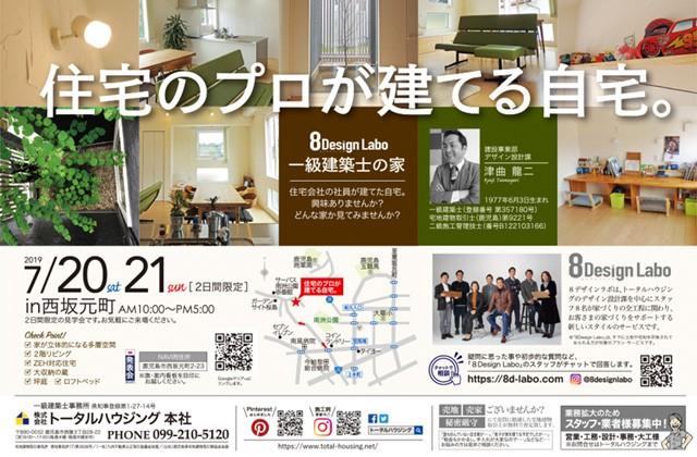トータルハウジング 鹿児島市西坂元町にて「住宅のプロが立てる家」の見学会