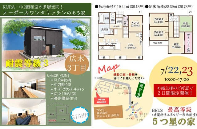 感動 鹿児島市広木にて「オーダーカウンターキッチンのある多層空間の家」の完成見学会
