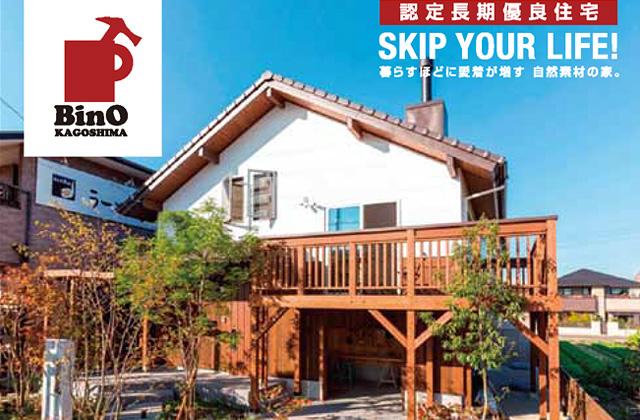 BinO Kagoshima 霧島市国分にて「暮らすほどに愛着が増す 自然素材の家」の完成見学会