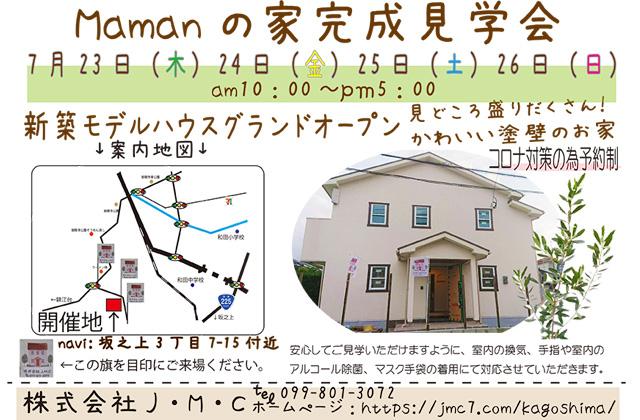 J・M・C 鹿児島市坂之上にてモデルハウス「かわいい塗装のMamanの家」の完成見学会