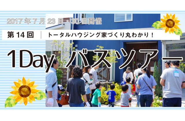 トータルハウジング 建築中の構造現場やショールーム・オーナー宅を回れる「1Dayバスツアー」