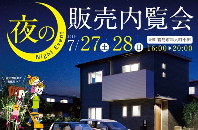 かえるホーム霧島市隼人町にて「新築建売住宅で夜の雰囲気を体感できる」販売内覧会