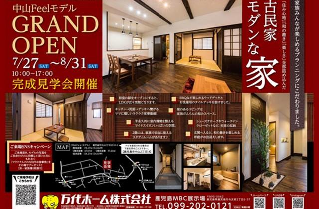 万代ホーム 鹿児島市中山にてモデルハウス「安らぎを感じる古民家モダンの家」がグランドオープン