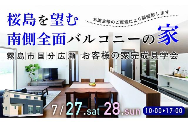 ロイヤルホーム 霧島市広瀬にて「桜島を望む南側全面バルコニーの家」の完成見学会