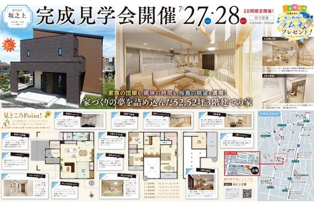七呂建設 鹿児島市坂之上にて「家族の団欒も、趣味の時間も、桜島の眺望も満喫できる3階建ての家」の完成見学会