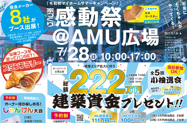 家づくり感動祭@AMU広場 総額222万円の建築資金プレゼント【7/28】