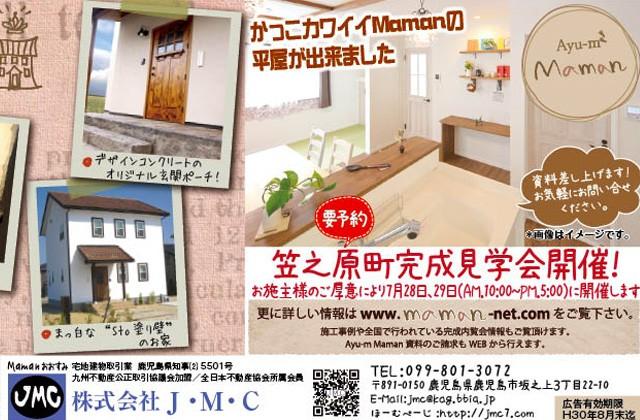 JMC 鹿屋市笠之原町にて「Mamanのかわいい二世帯住宅の平屋」の完成見学会